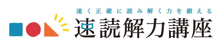 SRJ 速読講座