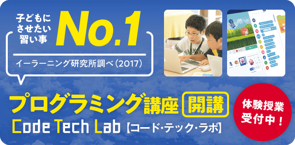 小学生 プログラミングスクール | Code Tech Lab[コード・テック・ラボ]王子校