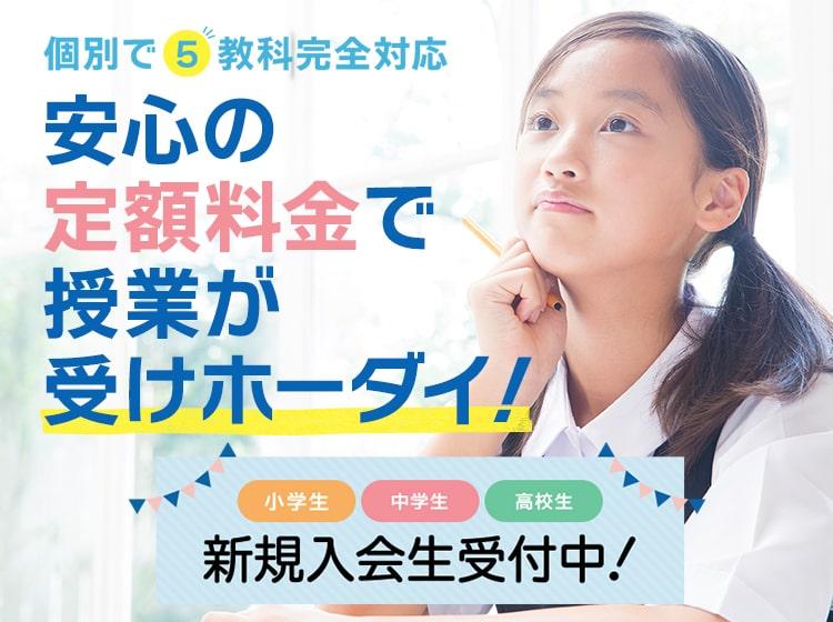 スタディクラブ王子校 新規入会受付中!