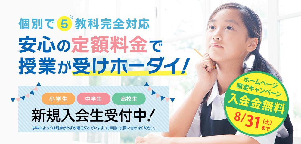スタディクラブ王子校 夏期講習生募集中!