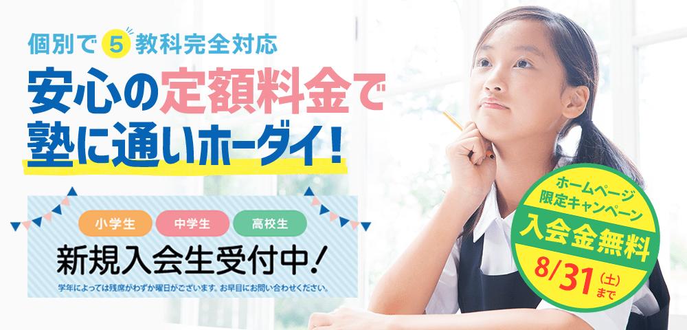スタディクラブ羽村校 夏期講習生募集中!