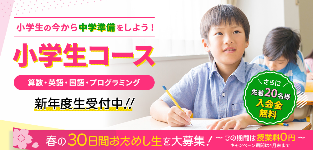スタディクラブ羽村校│小学生コース 2020年度生受付中
