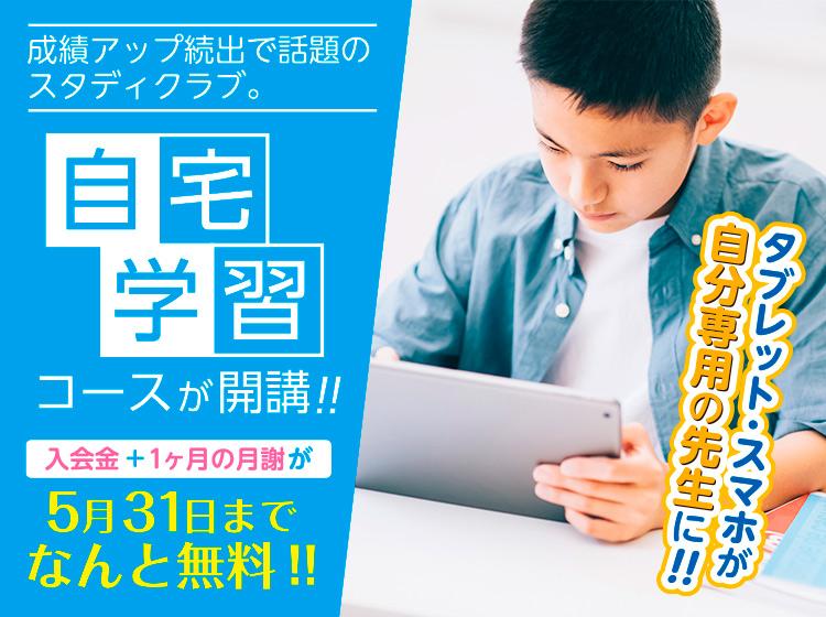 スタディクラブ│自宅学習(オンライン)コース開講!