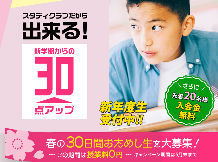スタディクラブ羽村校│中学生コース 2020年度生受付中