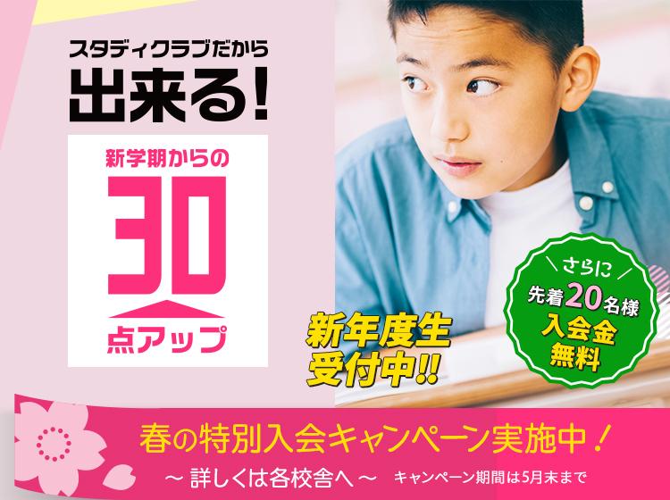 スタディクラブ│小学生コース 2020年度生受付中